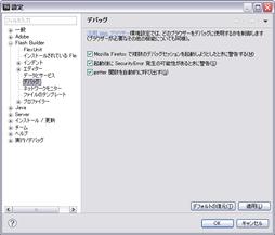 debug-preference-fb4.jpg