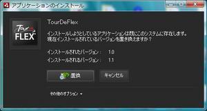 tourdeflex update