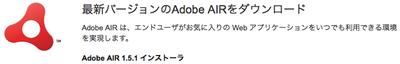 Adobe AIR 1.5.1