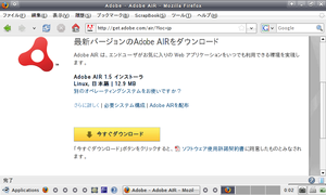 air-install-page