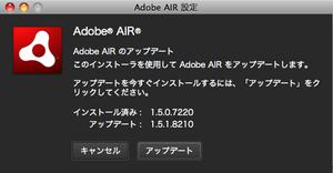 adobe air update 1.5.1