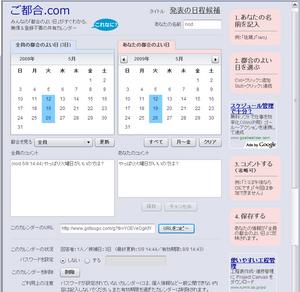 ご都合.comのカレンダー
